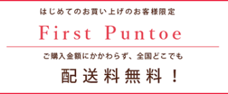 firstpuntoe